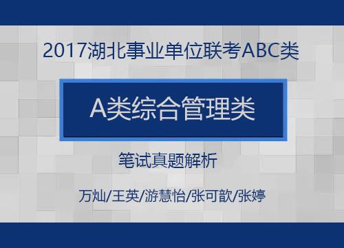 2017年湖北省事业单位联考A类(综合管理类)笔试真题解析