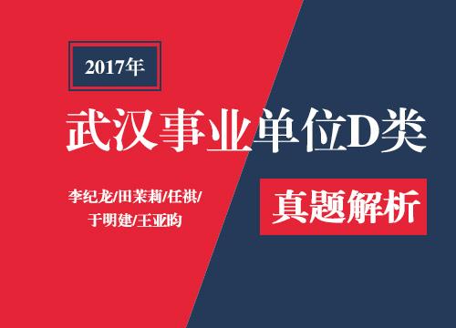 2017年武汉市直事业单位D类笔试真题解析