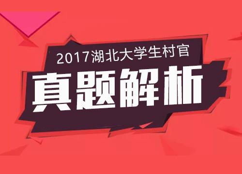 2017年湖北省大学生村官真题解析