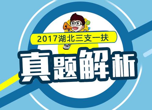 2017年湖北省三支一扶真题解析