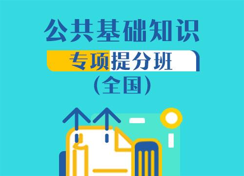 2018公共基础知识专项提分班一期(1.2-2.6)