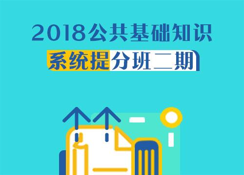 2018公共基础知识系统提分班二期(1.22-3.14)