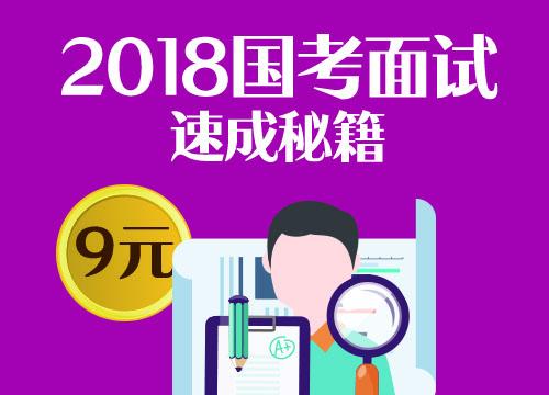2018国考面试速成秘籍