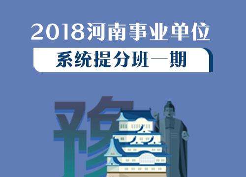 2018河南事业单位系统提分班一期(1.22-3.14)