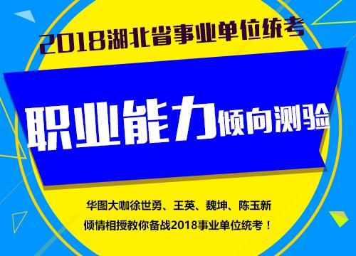 2018湖北省事业单位统考职业能力倾向测验网络课程