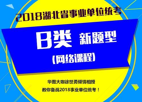 2018湖北省事业单位统考B类(新题型)网络课程