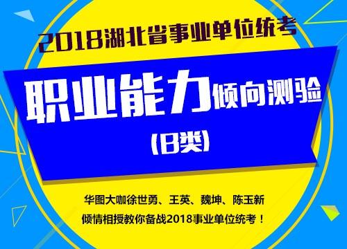 2018湖北省事业单位统考职业能力倾向测验B类网络课程