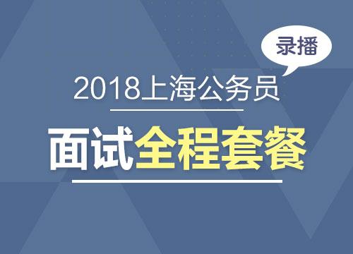 2018年上海公务员面试全程套餐