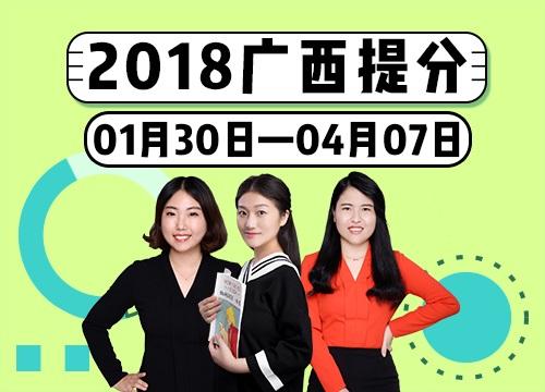 2018年广西区考系统提分班09期011班