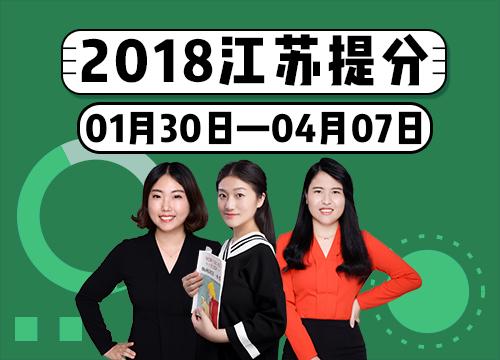 2018年江苏省考系统提分班09期001班