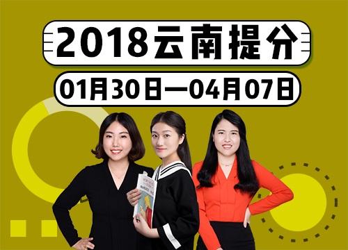2018年云南省考系统提分班09期001班