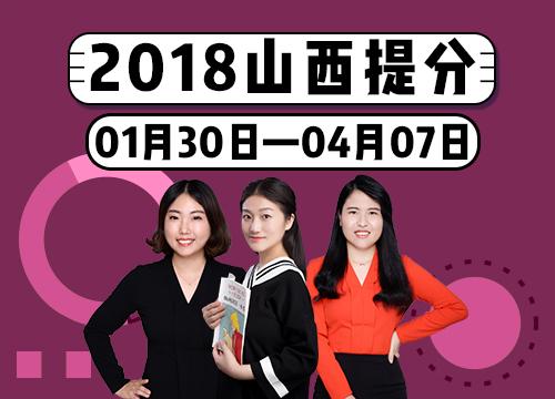 2018年山西省考系统提分班09期002班