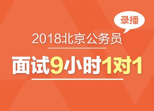 2018年北京公务员面试9小时1对1