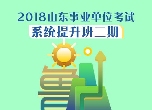 2018山东事业单位系统提分班二期05班(1.22-3.14)