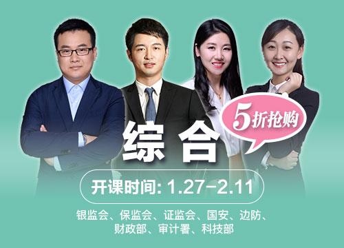 2018国考面试特训班(综合)01期001班