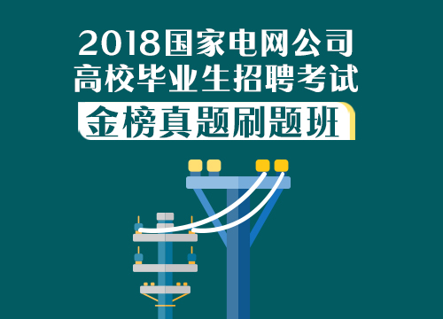 2018国家电网公司高校毕业生招聘考试金榜真题刷题班