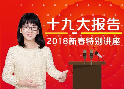 十九大报告2018新春特别讲座(2.16-2.18)