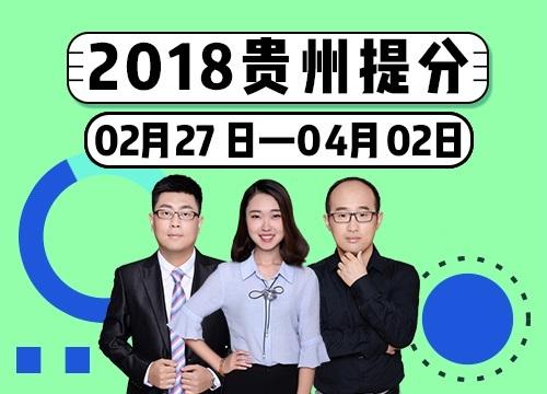 贵州省考系统提分班12期011班(不支持修改地址)