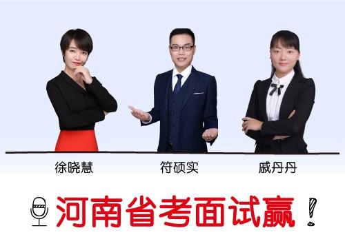 2017河南省考面试直播峰会