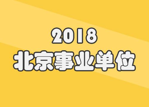 2018北京事业单位图表解读