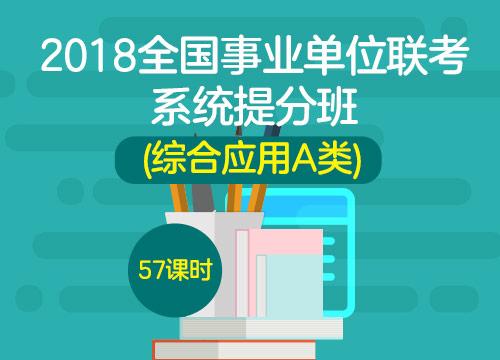 2018年上半年全国事业单位联考综合应用A系统提分班二期(3.12-3.28)