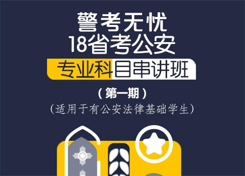 白菜网送彩金不限制ip年省考公安专业科目串讲班(3.6-3.12)