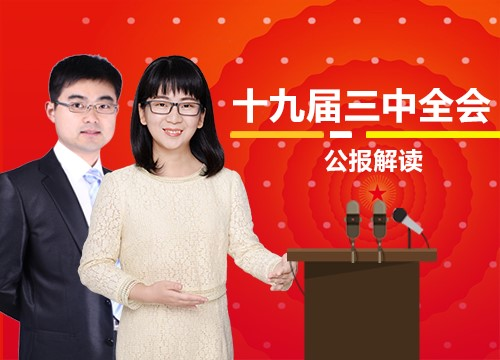 十九届三中全会公报解读(3.01--3.02)