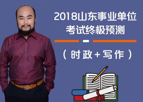 2018山东事业单位考试终极预测——时政+写作(直播回放)