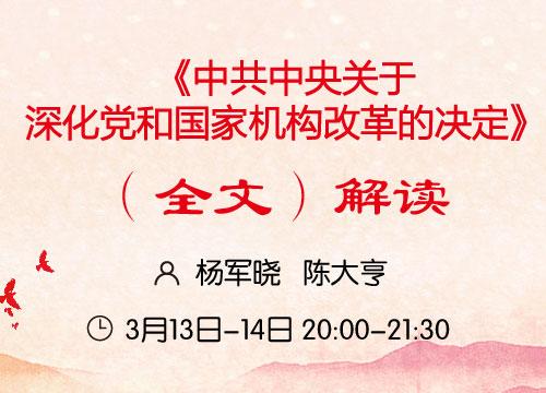《中共中央关于深化党和国家机构改革的决定》(全文)解读