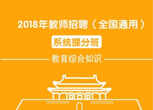 2018年教师招聘系统提分班003班(教育综合知识)