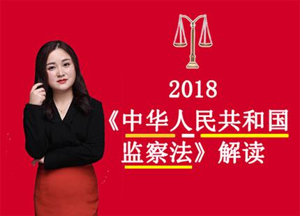 2018《中华人民共和国监察法》解读(3.22—3.22)