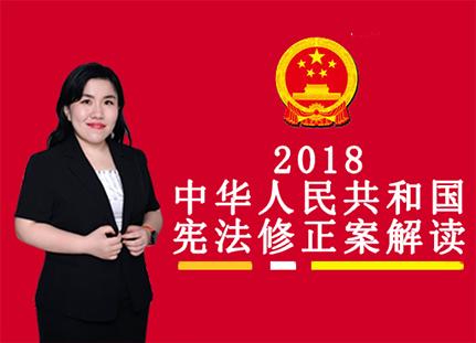 2018中华人民共和国宪法修正案解读(3.13—3.13)