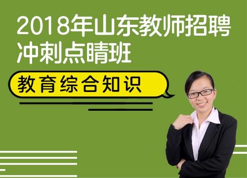 2018年山东教师招聘冲刺点睛班——教育综合知识(直播回放)