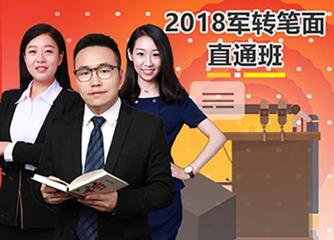 2018军转笔面直通班(3.28—12.31)