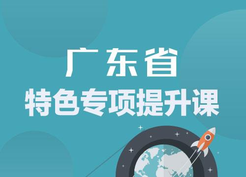公务员广东省特色专项提升课程