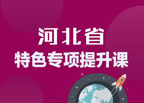 河北省特色专项提升课程