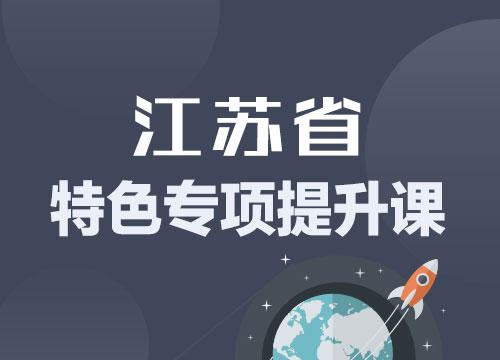 江苏省特色专项提升课程