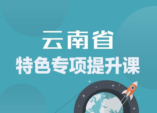 公务员云南省特色专项提升课程