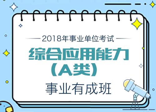 2018年事业单位联考《综合应用能力(A类)》事业有成班