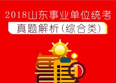 2018山东事业单位统考真题解析(3.19—3.19)