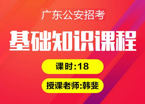 2018广东公安警察招考基础知识课程
