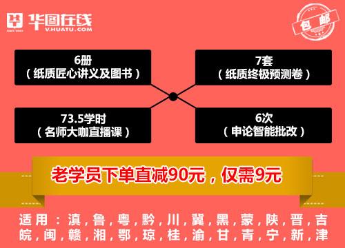 联考冲刺预测大礼包(限购1份 4月3号发货 不支持改地址转退班,看清再下单呦~)