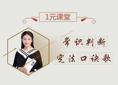 【1元课堂】常识判断:宪法口诀歌