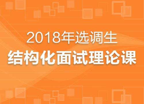 2018年选调生结构化面试理论课