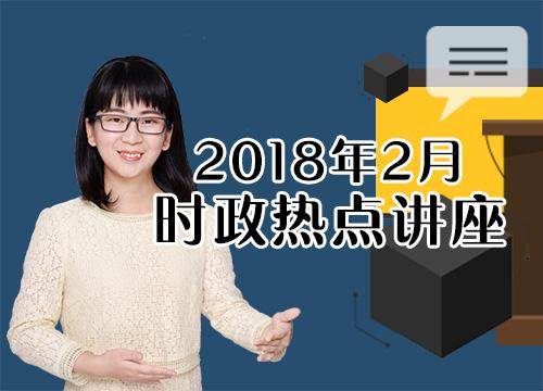 2018年2月时政热点讲座(3.28-3.28)