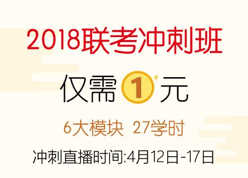 2018联考冲刺班(系统提分及冲刺礼包老学员无需购买)