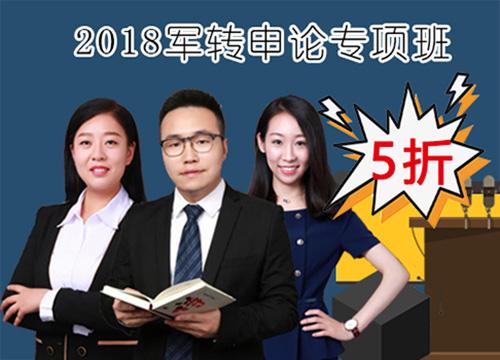 2018军转申论专项班(4.2-12.31)