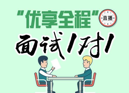 优享全程面试1对1(江苏结构化面试)07班