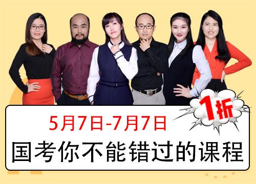 2019国考系统提分班01期042班(5月2日发货)