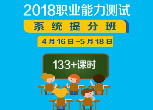 2018职业能力测试系统提分班003班(4.16-5.18)